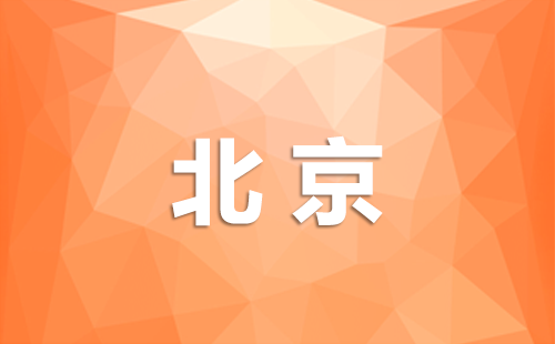 【北京媒体邀请】柯桥时尚周新闻发布会媒体清单