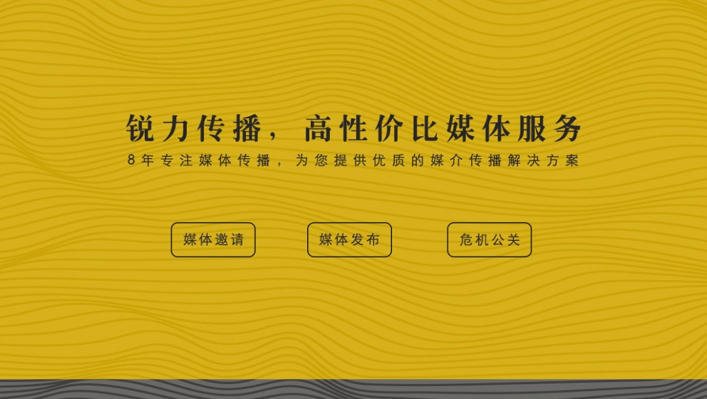 【北京媒体邀请】北京媒体邀约,媒体邀请怎么操作?