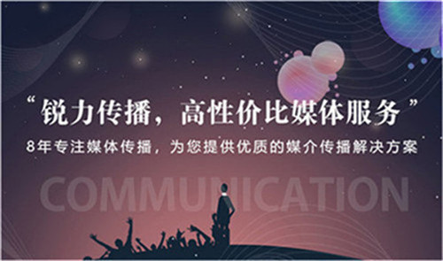 必看-北京媒体邀约新闻推广5大看点