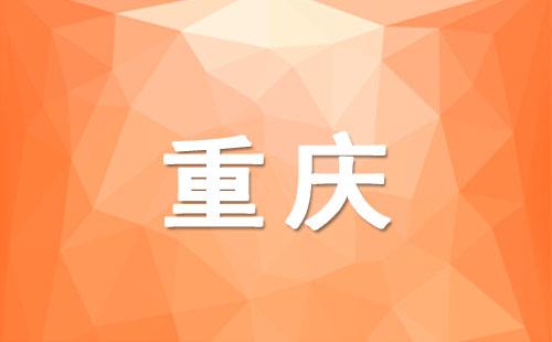 重庆媒体邀约资源有哪些?联系方式是多少?