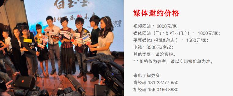重庆媒体邀请报价一览表
