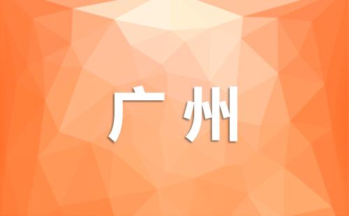 【广州媒体邀请】新医美艺术节媒体邀请清单