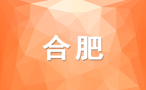 安徽合肥媒体邀约精华分享