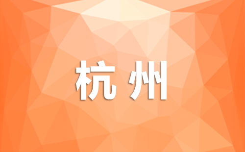 杭州媒体邀约——拼接案例