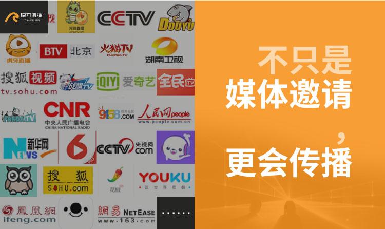 杭州商业媒体邀请流程是怎样的,应该怎么做?
