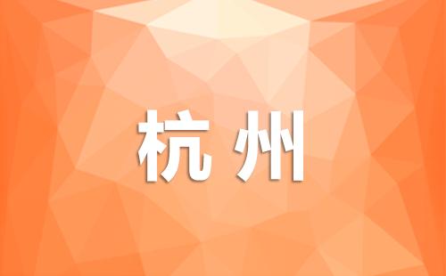杭州的企业媒体发布会类媒体邀请应该怎么安排?