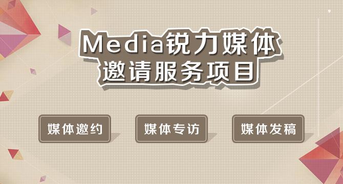 关于锐力传播媒体邀请业务