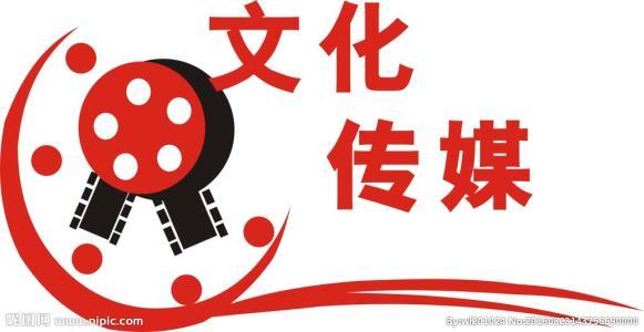 上海文化传媒公司的经营范围有哪些?