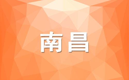 江西南昌媒体邀约的都是哪些门户媒体资源?