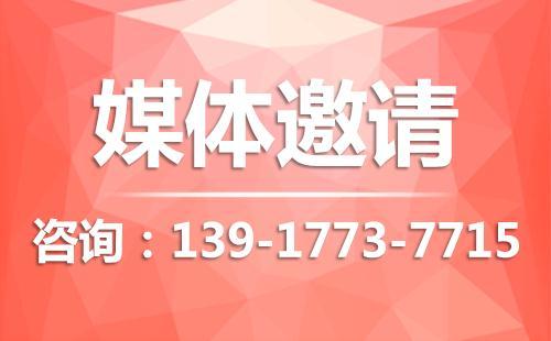 江西南昌媒体邀请该怎样邀请记者?