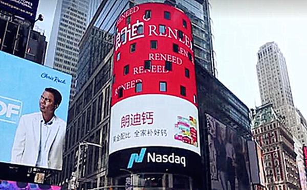 纳斯达克大屏广告案例——振东制药朗迪钙