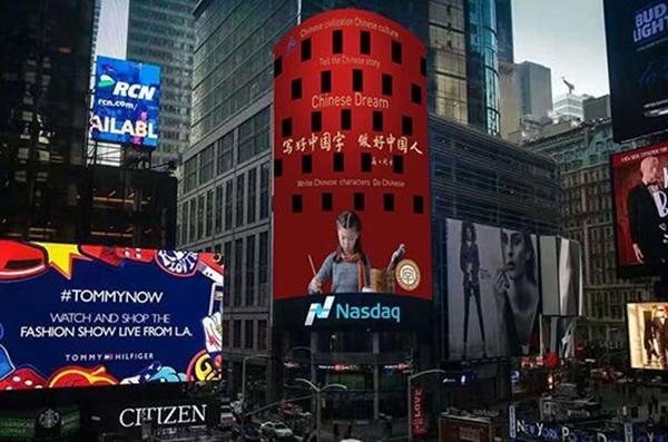 纳斯达克大屏广告案例——《写好中国字 做好中国人》