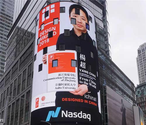 纳斯达克大屏广告案例——设计师杨超