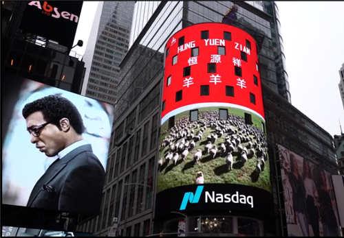 纳斯达克大屏广告案例——恒源祥