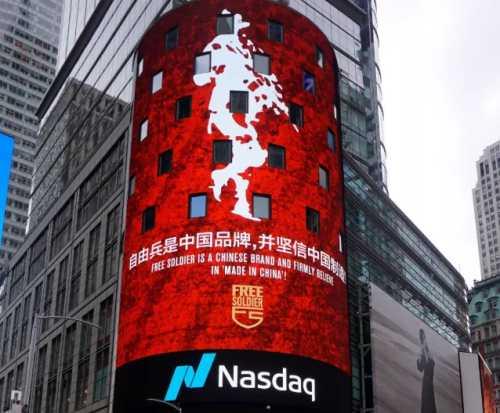 纳斯达克大屏幕广告案例——自由兵