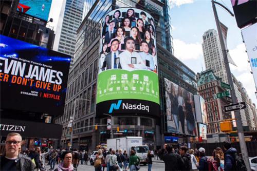 纳斯达克大屏幕广告案例——森迷集团