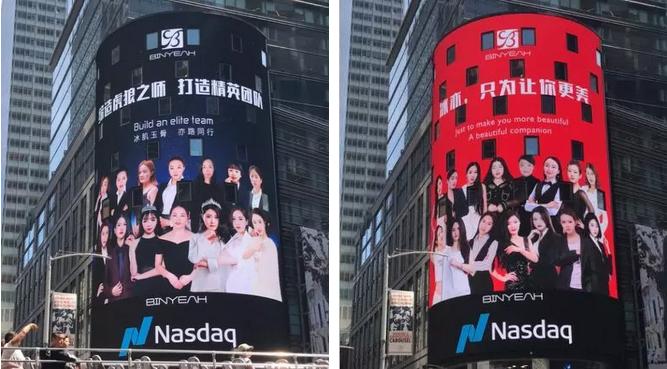 纳斯达克大屏幕广告案例——冰亦品牌