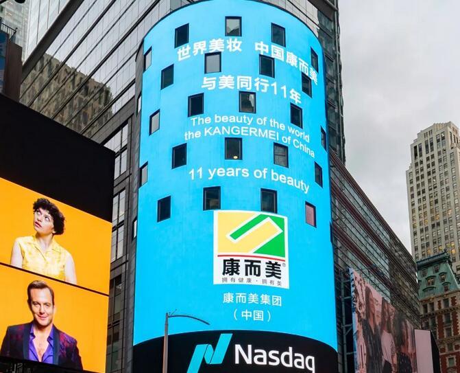 微商广告宣传都做到美国纳斯达克大屏了