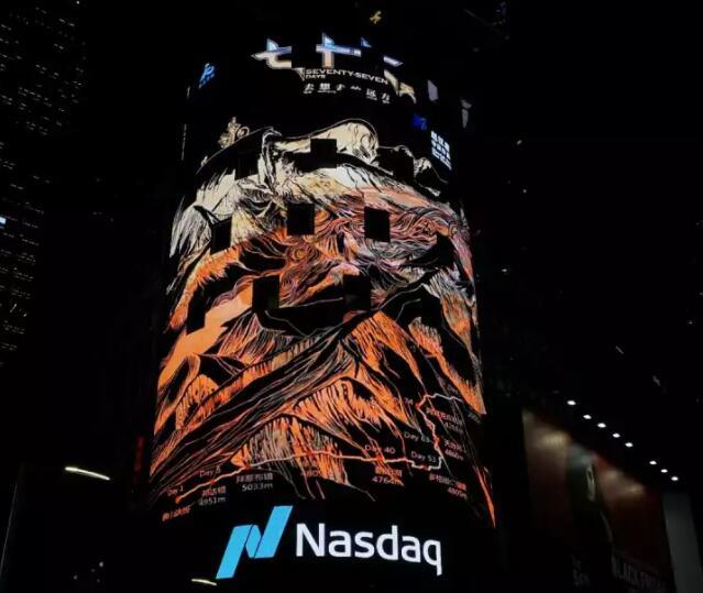"""如何实现在美国纽约时代广场的纳斯达克""""霸屏""""呢?"""
