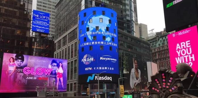 创享GO强势亮相纽约时代广场纳斯达克大屏!