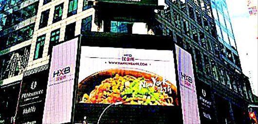 武汉热干面在纽约时代广场大屏投放广告需要多少钱?
