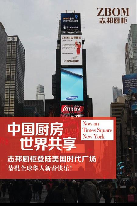 纽约时代广场上志邦厨柜广告的投放是迈出国际化的一步