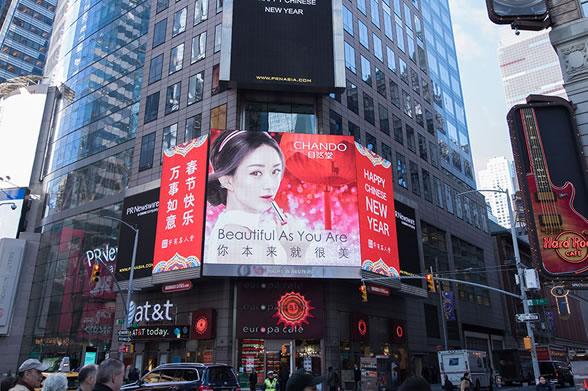 自然堂携手赵丽颖亮相纽约时代广场大屏