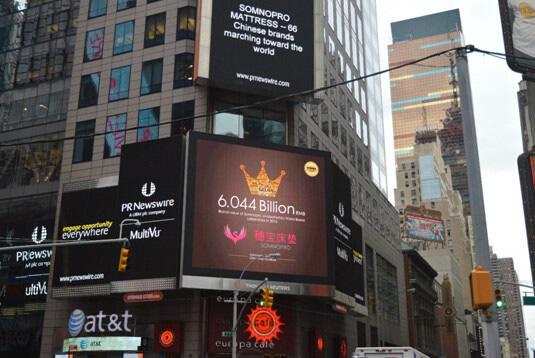 纽约时代广场大屏的穗宝集团广告 受到世界的关注