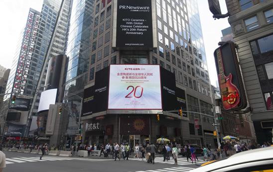 美国纽约时代广场广告投放案例——金意陶KITO