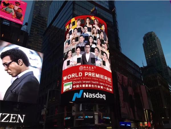纽约时代广场大屏广告案例——隆木良草品牌