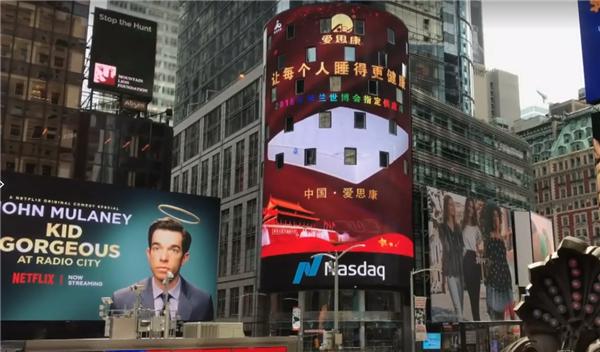 纽约时代广场广告案例——爱思康