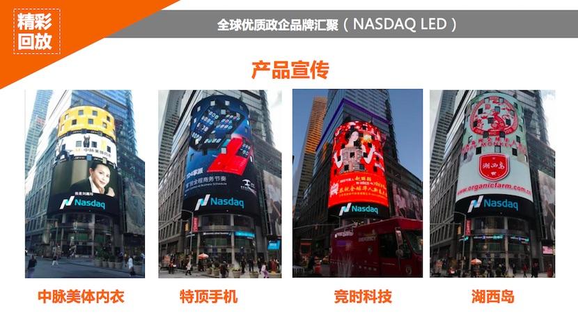 纳斯达克大屏幕产品宣传.jpg