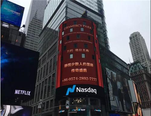 如何让品牌走上国际舞台?纽约时代广场大屏幕了解一下