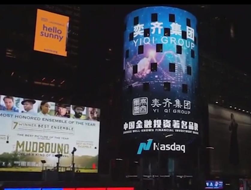 纽约时代广场大屏幕广告案例——奕齐集团