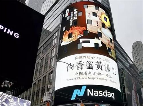 纽约时代广场广告案例——靖江汤包