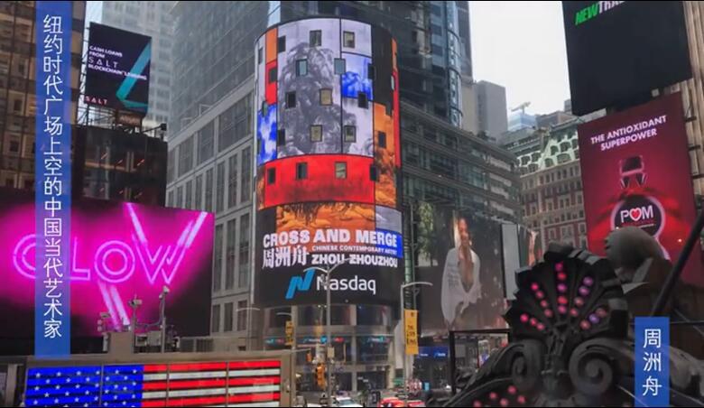中国当代艺术家周洲舟登上纽约时代广场大屏背后的意义