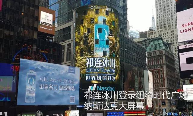纽约时代广场大屏广告案例之祁连冰川