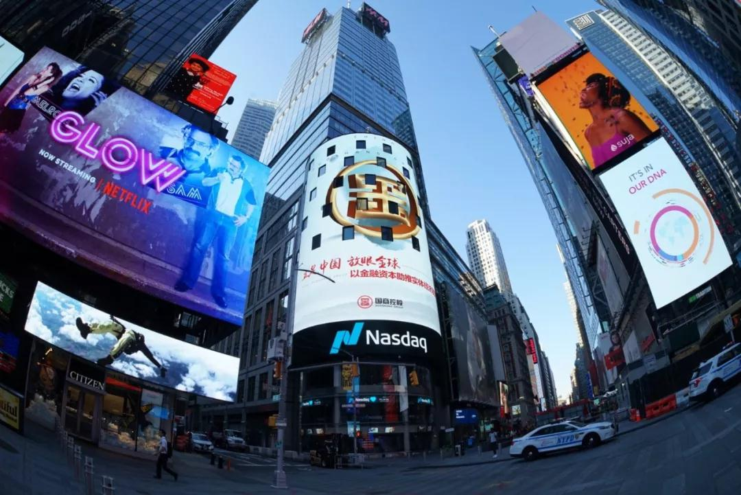 国商控股品牌形象亮相纽约时代广场 献礼建党97周年