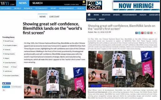 纽约时代广场广告媒体报道.jpg