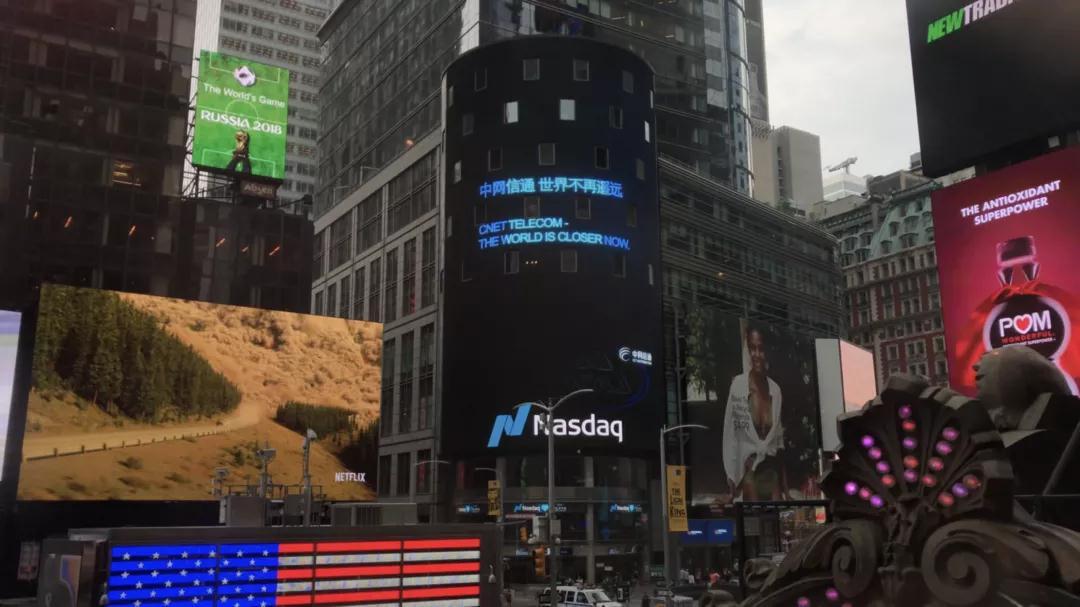 世界不再遥远, 中网信通亮相美国纳斯达克大屏幕!