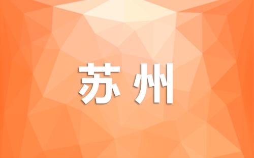 苏州媒体邀请之国新办记者见面会