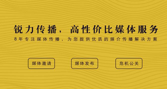 【深圳媒体邀约】媒体记者有哪些办法?