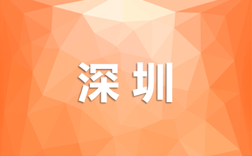 深圳新品发布会邀请媒体资源  深圳媒体邀请