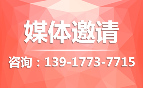 深圳媒体如何邀约新闻发布会媒体