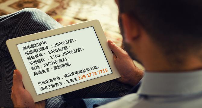 深圳媒体邀约基本报价,供大家参考