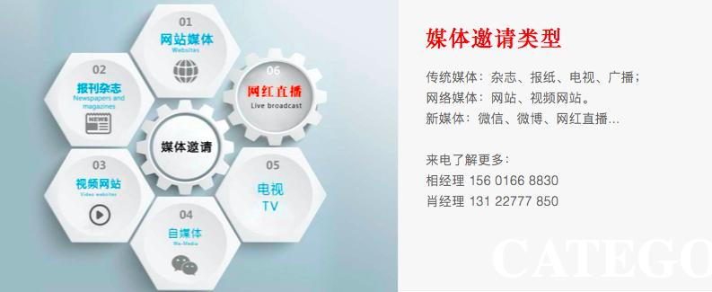 深圳媒体邀约的邀请名单以及重点综合门户发布介绍