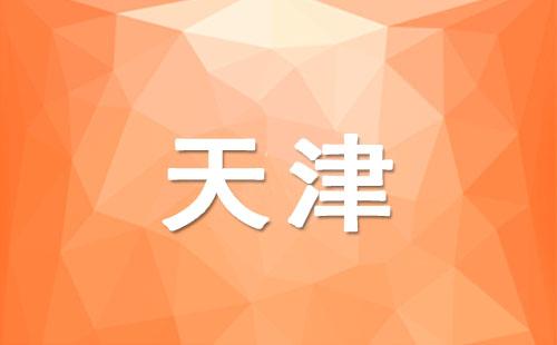 天津媒体邀请的三种步骤
