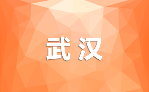 武汉媒体邀请:武汉活动如何邀请媒体?