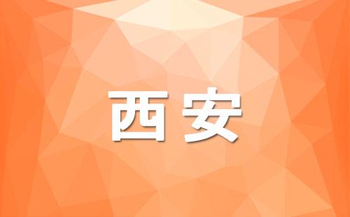 西安媒体邀约常见的三种方式。